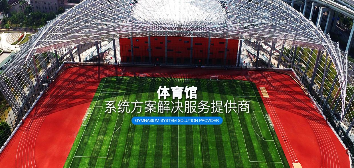 体育馆banner